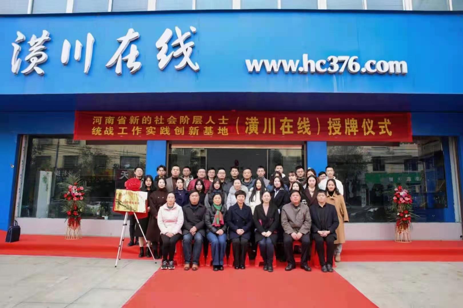河南省潢川在线新的社会阶层人士统战工作实...