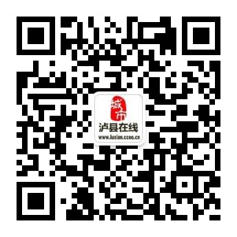 泸县在线官方微信