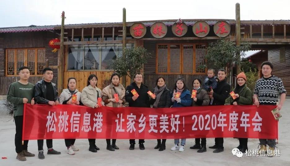 贵州松桃信息港2020年会圆满落幕!