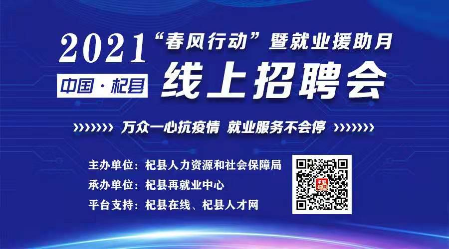 河南杞县在线春风行动线上招聘会圆满成功!
