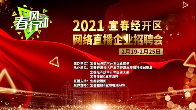2021江西宜春在线经开区春风行动网络直...