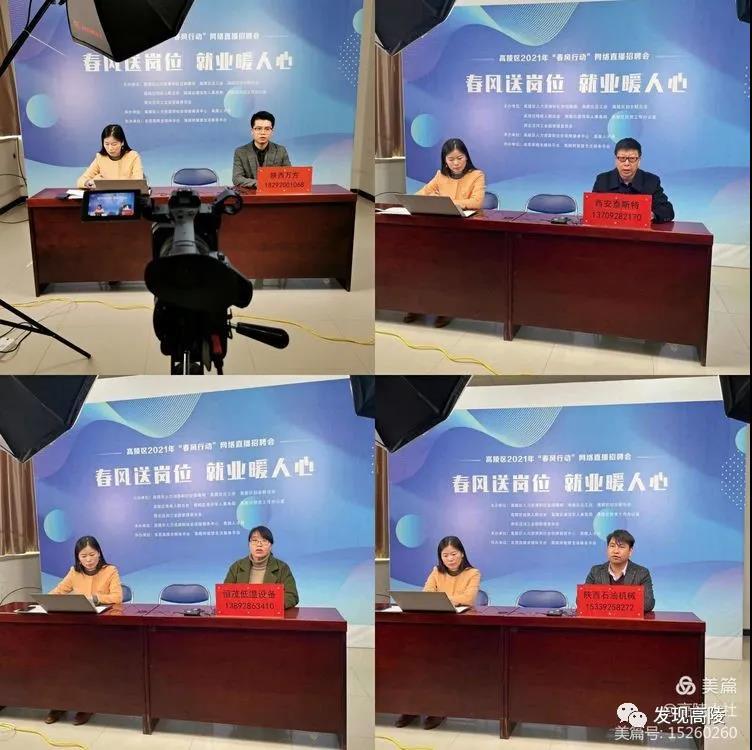 """恭喜陕西高陵网2021年高陵区""""春风行动..."""