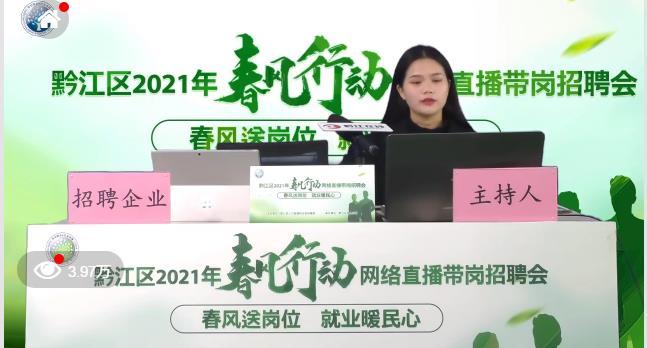 重庆黔江在线黔江区2021春风行动网络指...