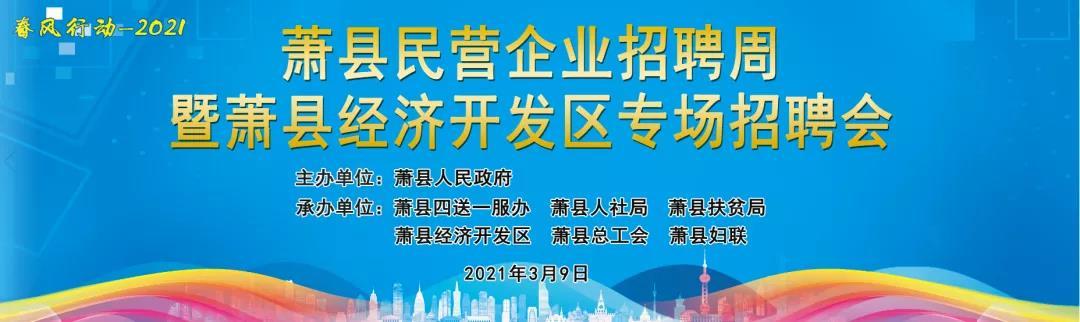 安徽萧县在线-2021年春风行动萧县民营...