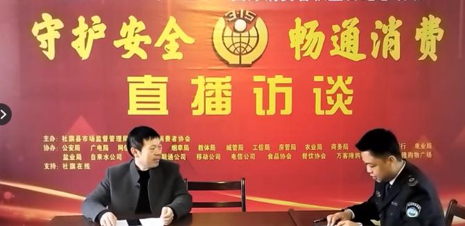 """河南社旗在线举办社旗县2021年""""3.1..."""