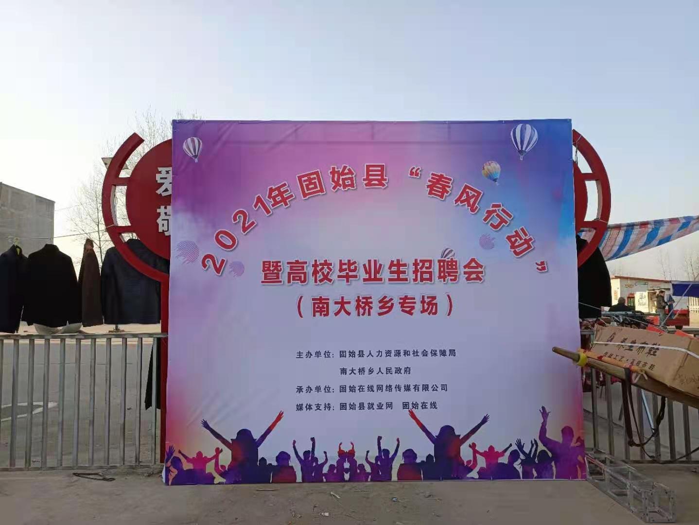 """河南固始在线举办2021年固始县""""春风行..."""
