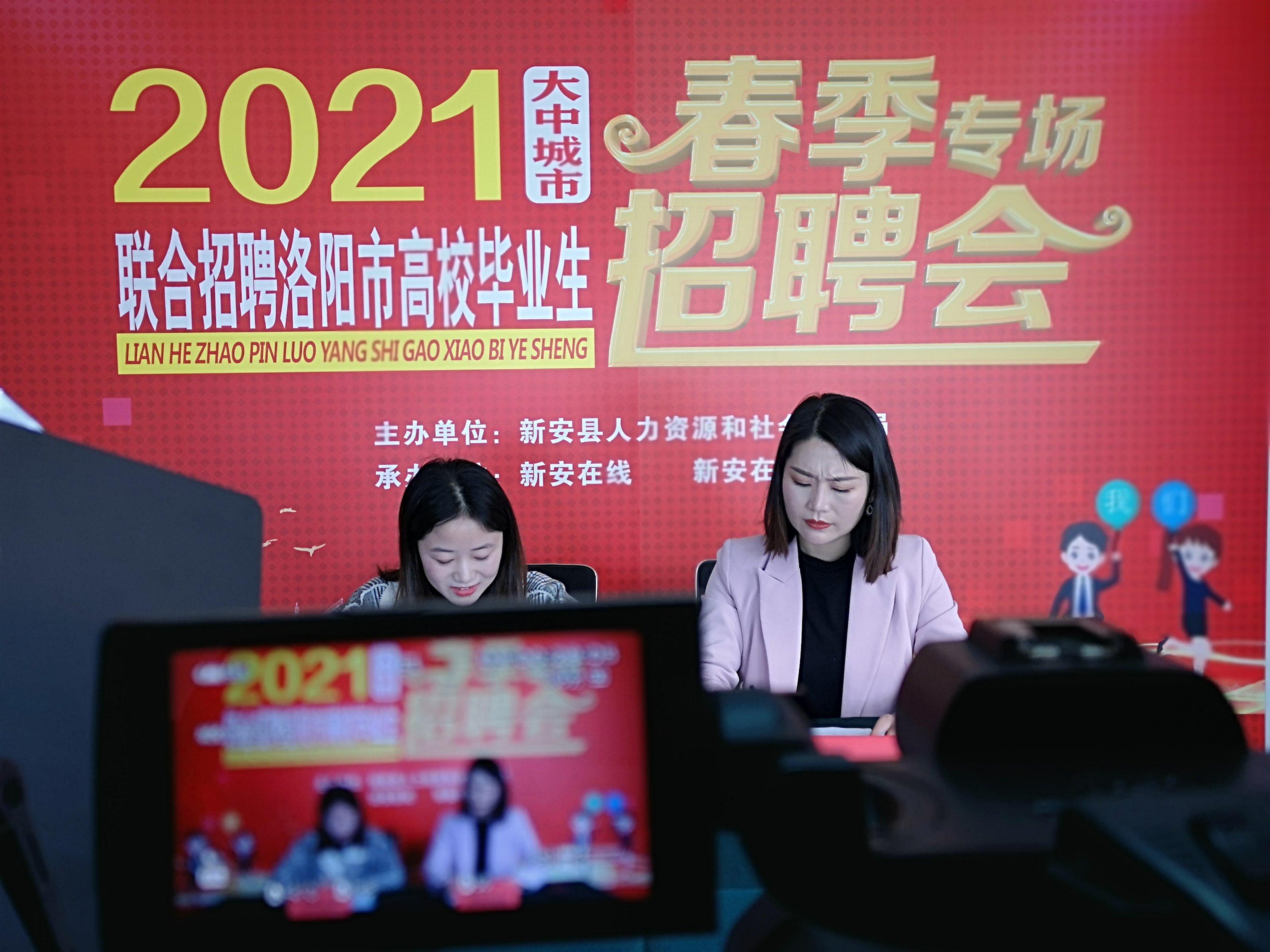河南新安在线举办2021年新安县春季专场...