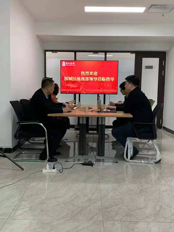 """山东滨城区统战部领导莅临""""滨州在线""""指导..."""