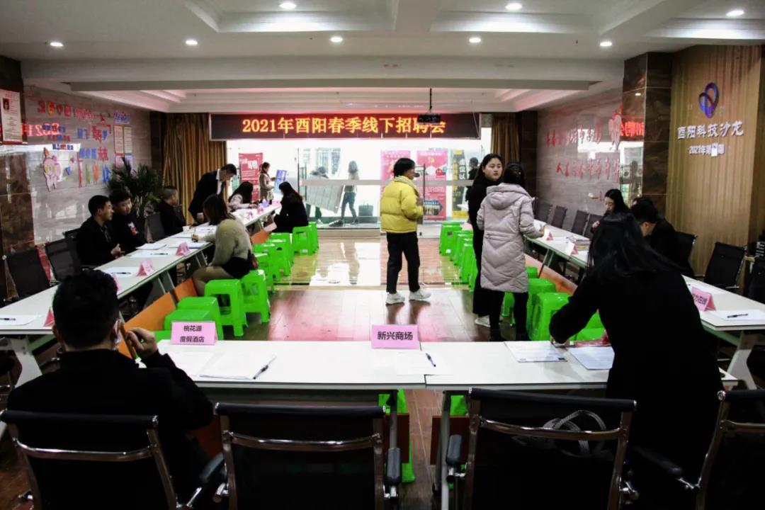 重庆酉阳在线2021年春季线下招聘会