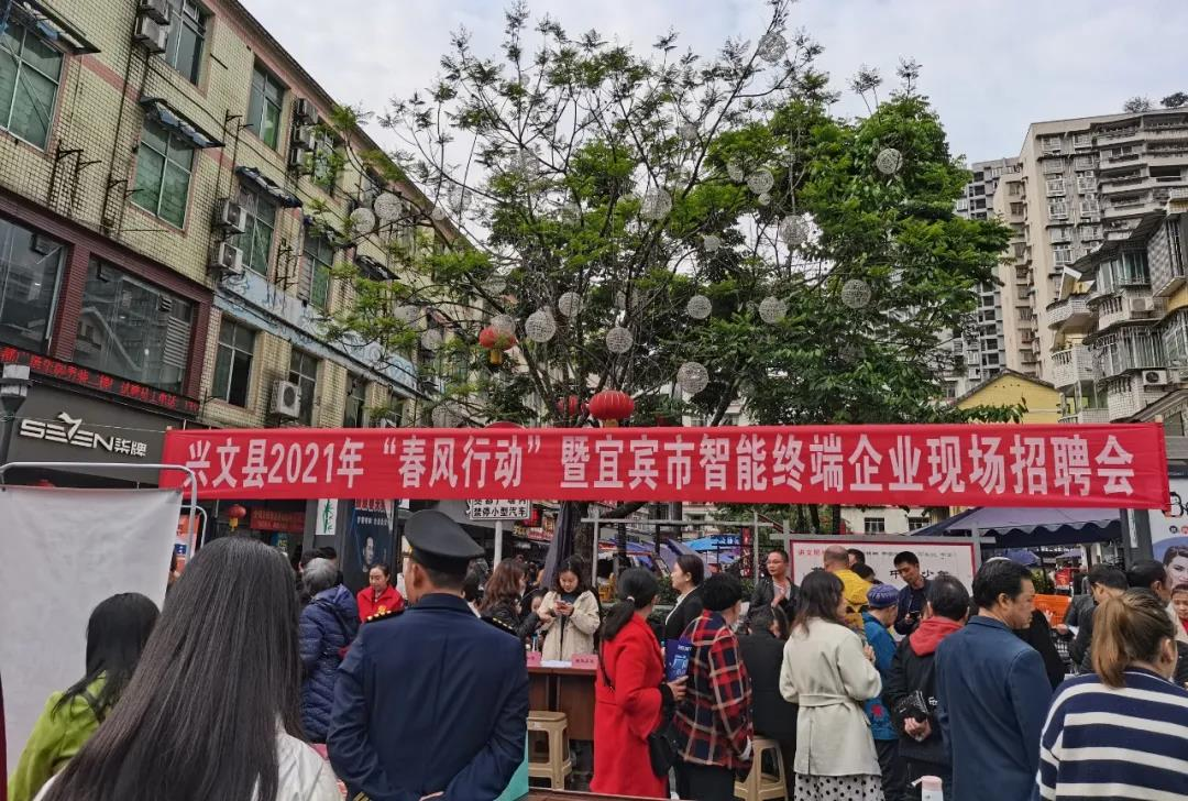 """四川兴文在线举办兴文县2021年""""春风行..."""