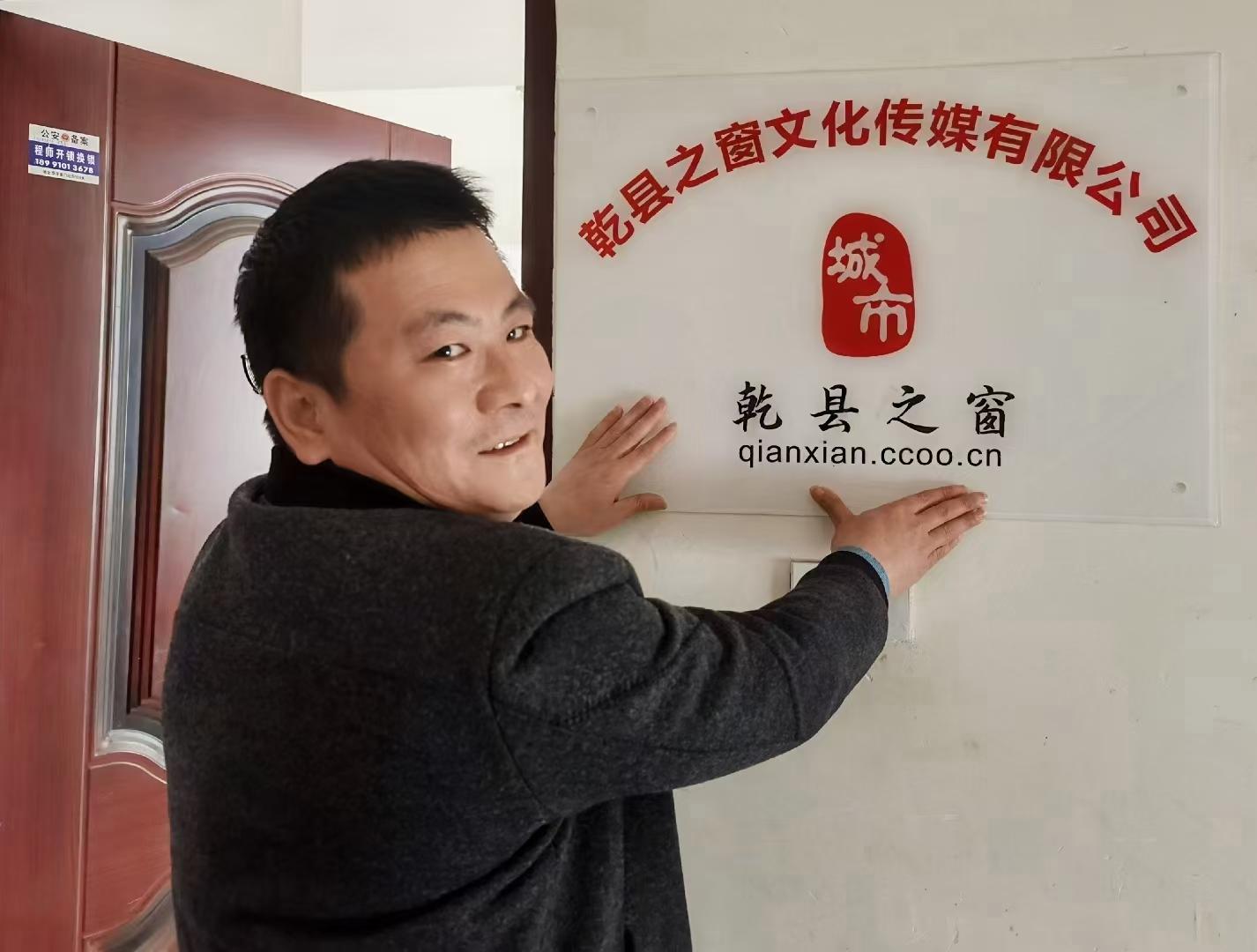 陕西临潼之窗启动周边城市乾县在线,正式入...