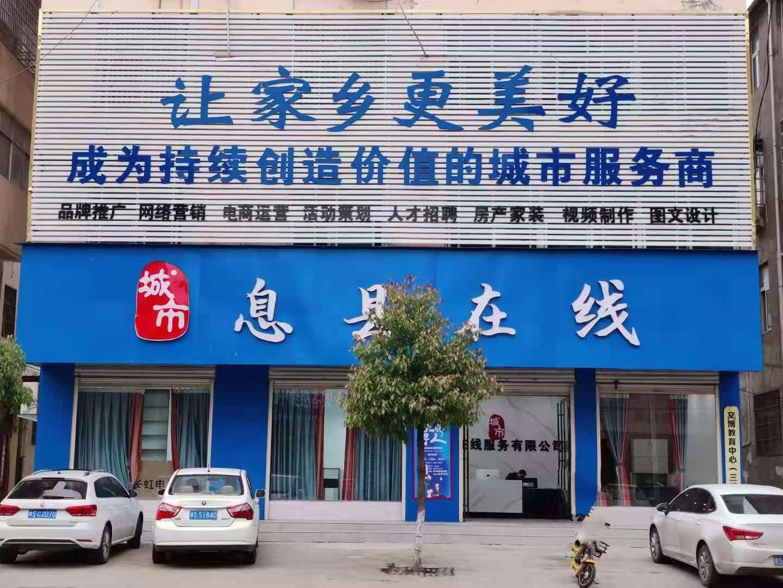 河南息县在线办公环境