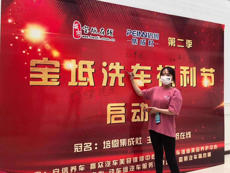 恭喜天津宝坻在线举办第二季洗车福利节