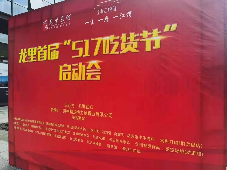 预祝贵州龙里在线首届5.17吃货节圆满成...