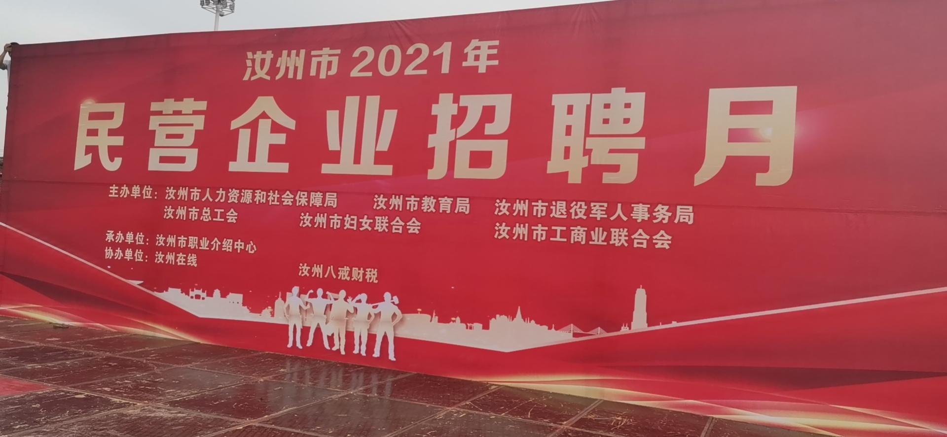 """河南汝州在线举办2021年汝州市""""职""""在..."""