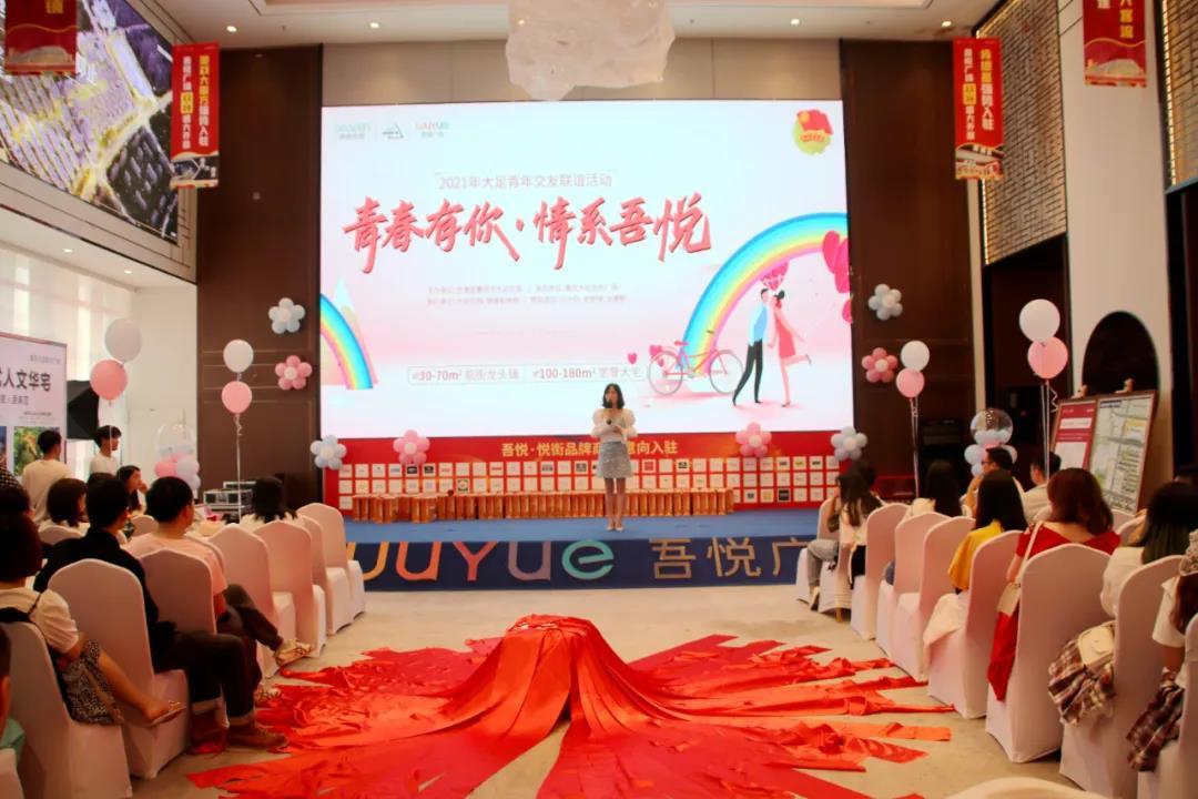 重庆大足在线举办青年交友联谊活动