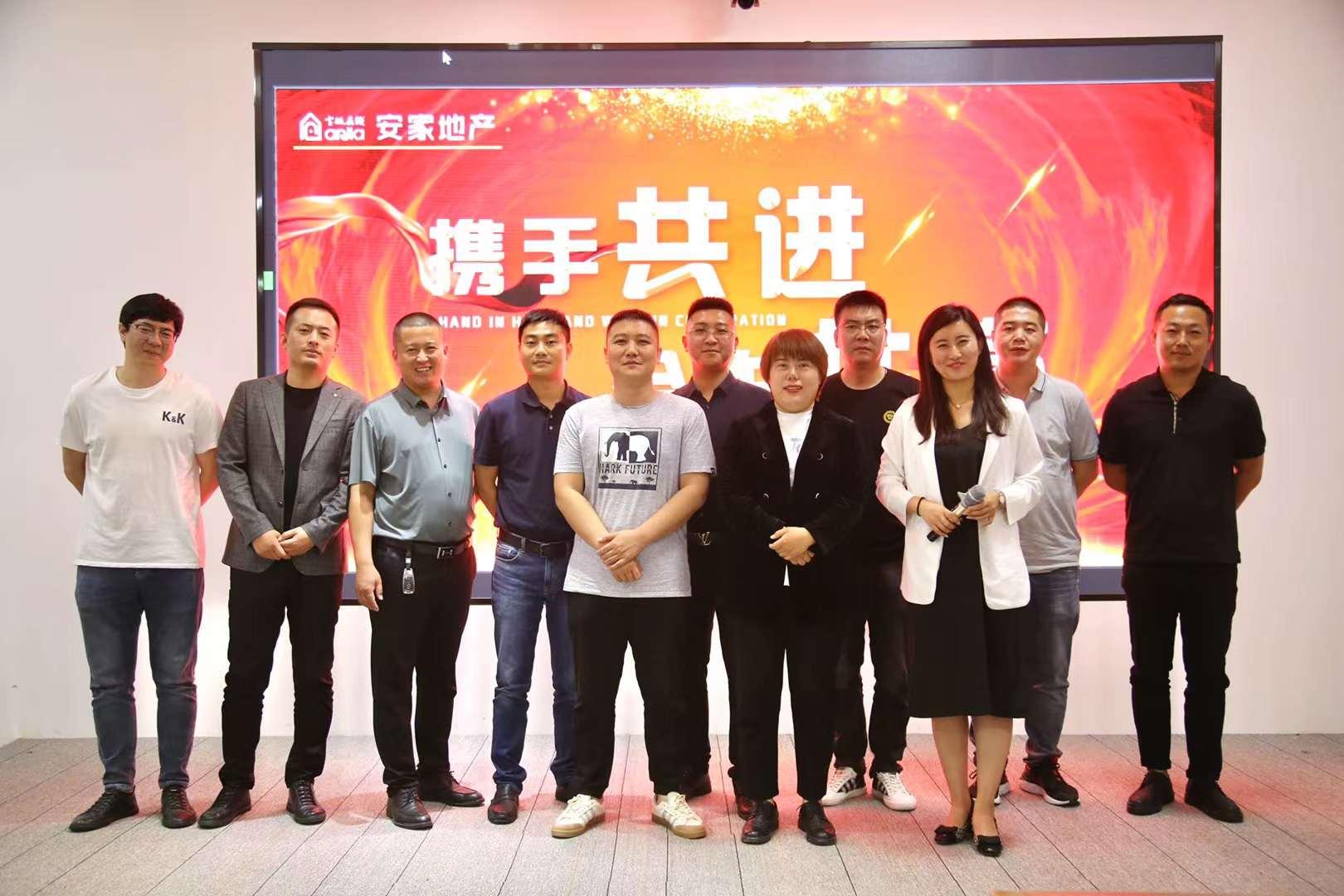 恭喜天津宝坻在线·安家地产正式成立