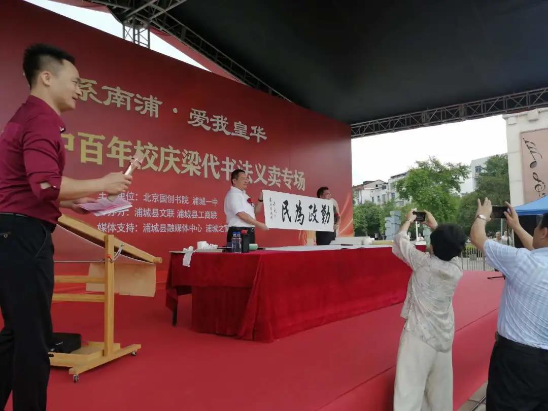 """福建浦城之窗做为媒体单位参与""""百年校庆书..."""