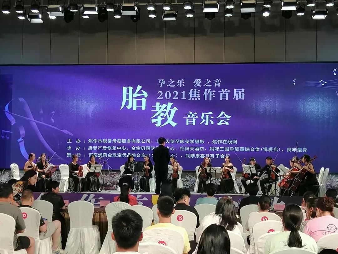 河南省焦作在线承办本地首届胎教音乐会