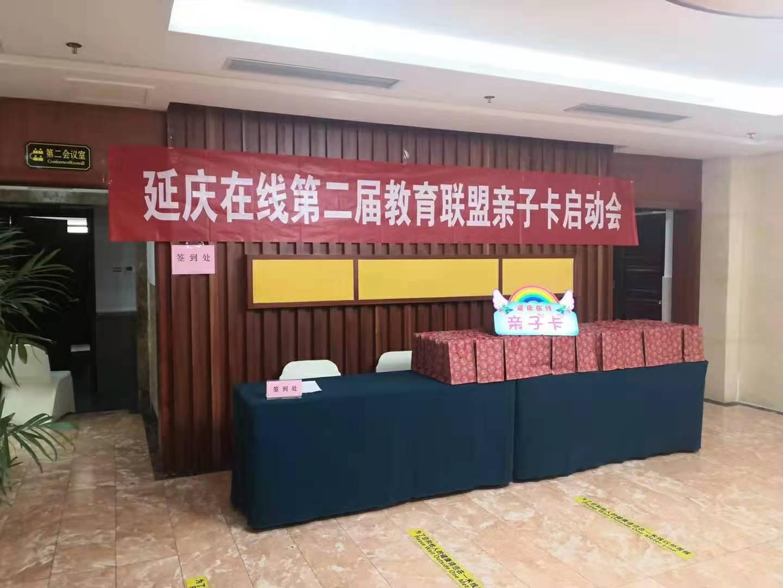 北京延庆在线开展亲子卡活动