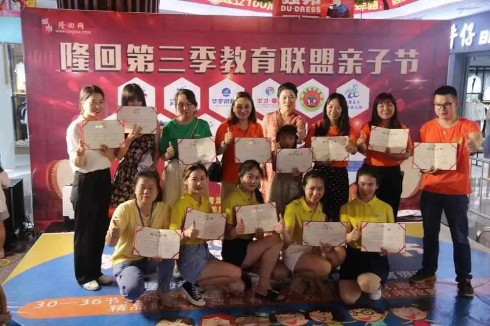 湖南隆回网举办教育联盟亲子卡活动