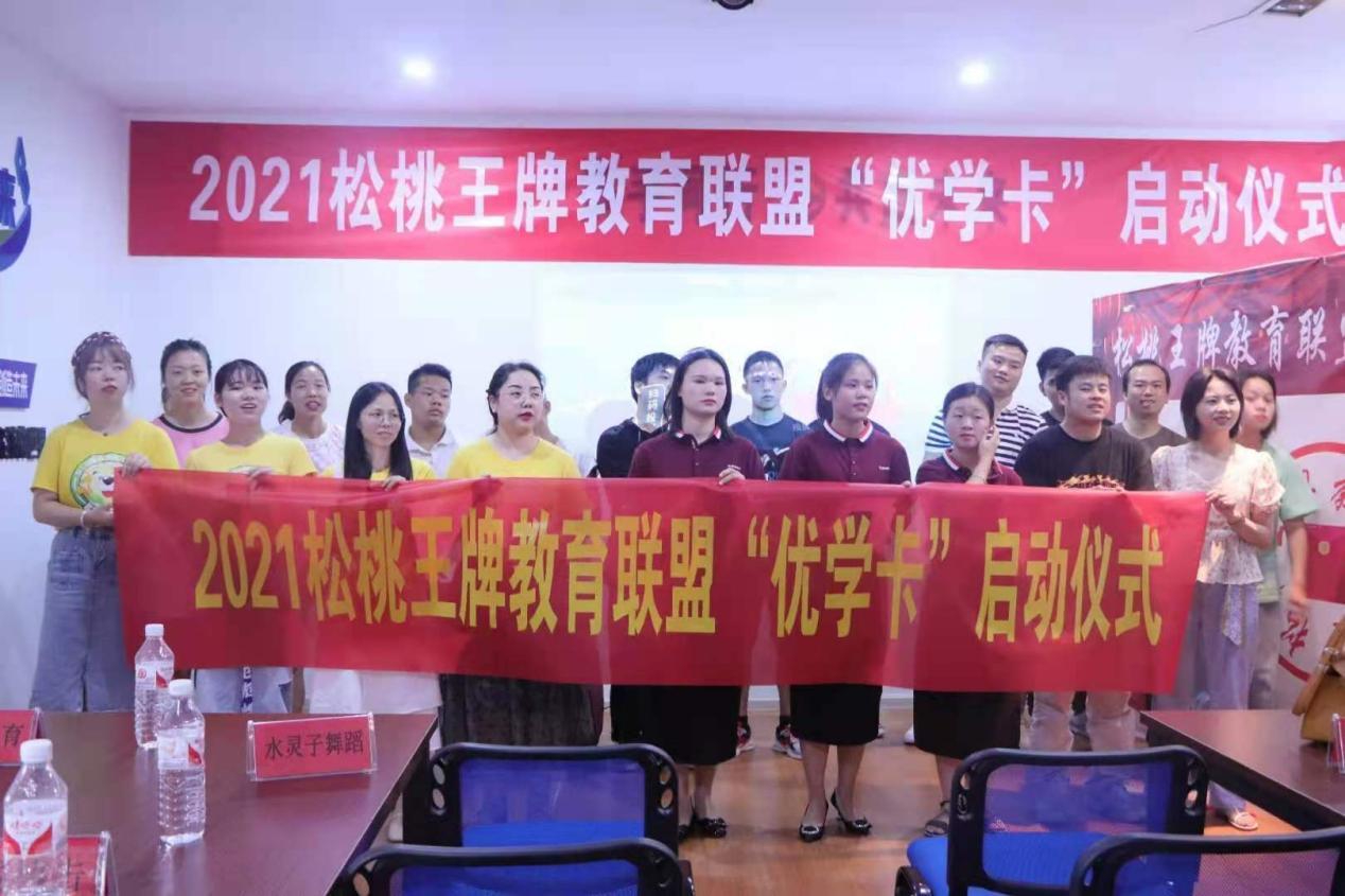 贵州松桃信息港举行2021松桃王牌教育联...
