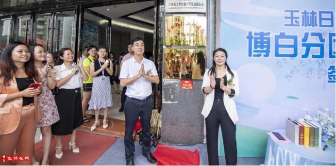 玉林日报小记者团博白分团揭牌仪式在博白飞...