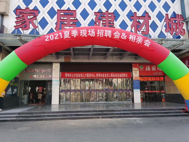 青州在线联合公共就业和人才服务中心、本地...