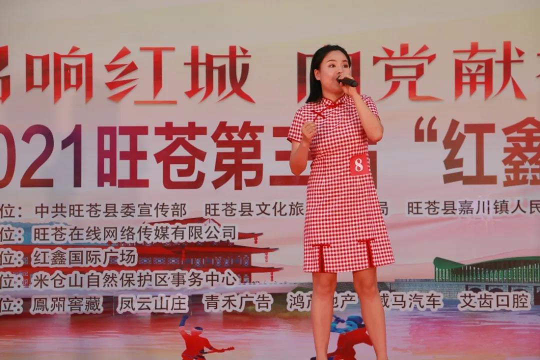 """由旺苍在线承办的第三届""""红鑫杯""""——红城..."""