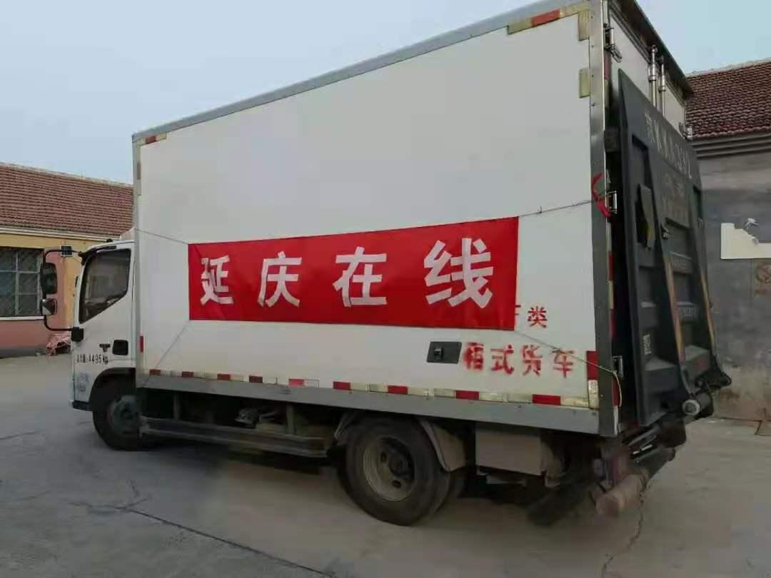延庆在线支援河南新乡