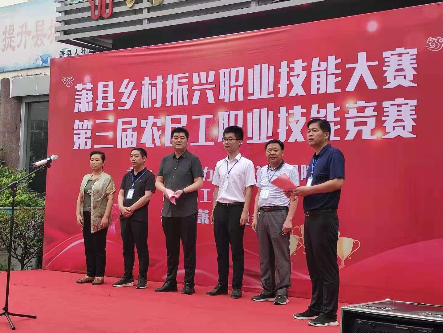 萧县在线第三节农民工职业技能大赛