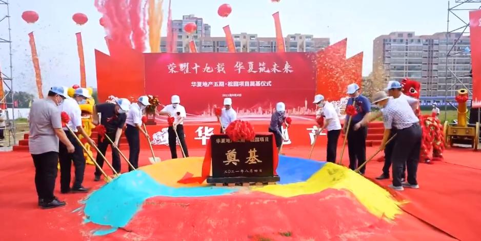 潢川在线承办华夏地产五期松园项目奠基仪式...
