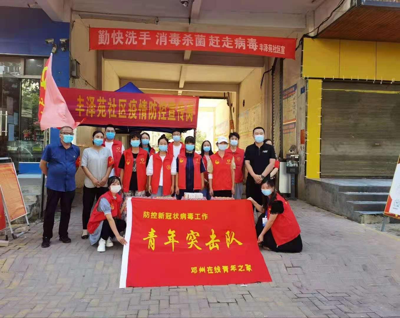 共青团邓州市委带领邓州在线网络传媒有限公...