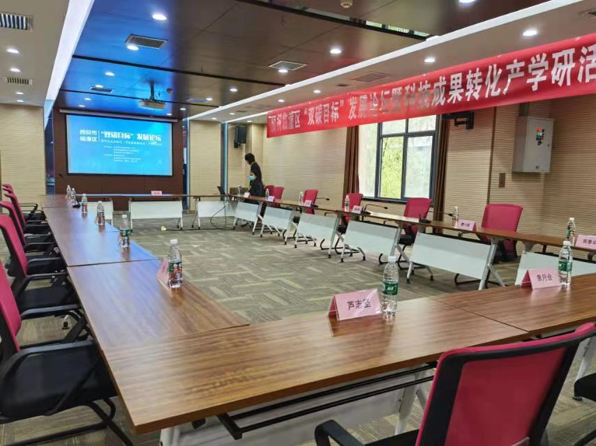 临潼之窗承办西安市临潼区双碳目标发展论坛