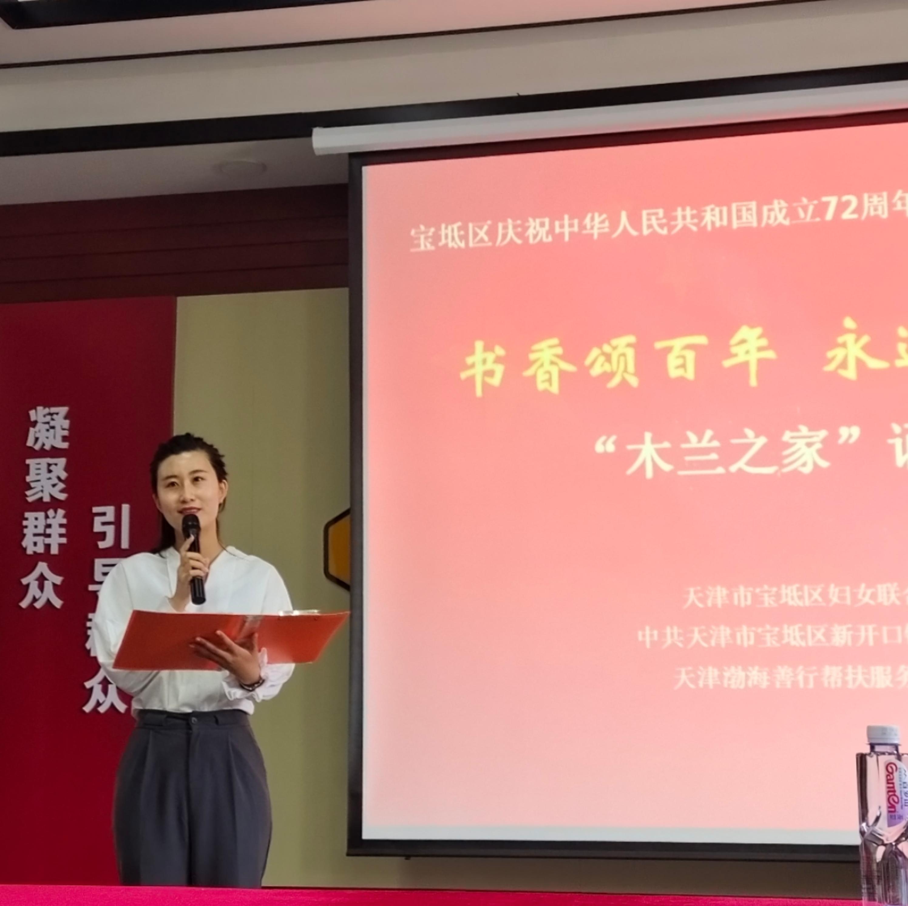 """宝坻在线张总参加书香颂百年,永远跟党走""""..."""