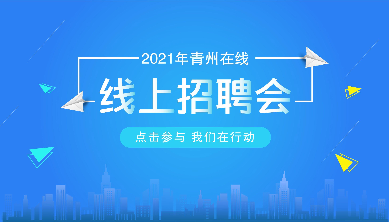 青州在線2021年春季網絡招聘會火熱進行中!