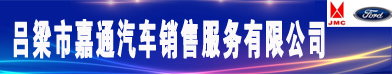 吕梁市嘉通汽车销售服务有限公司
