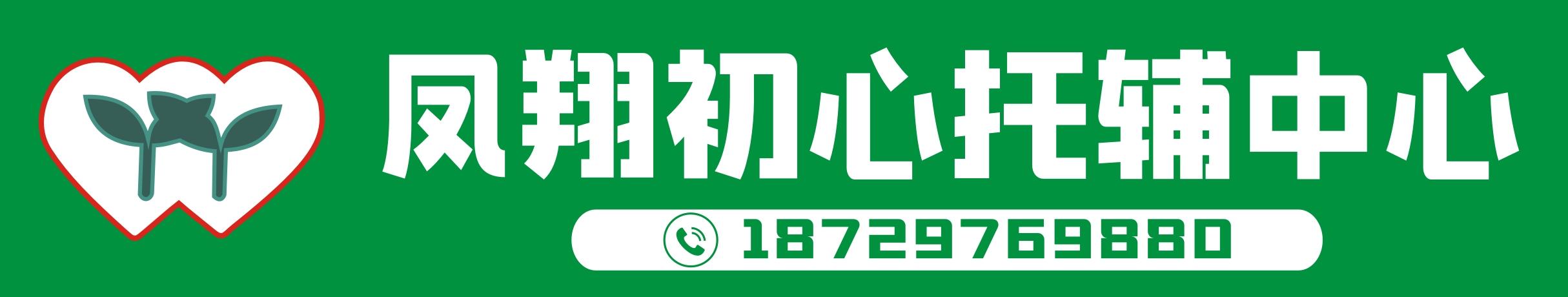 凤翔初心托辅中心