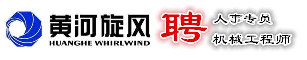 河南力旋科技股份有限公司