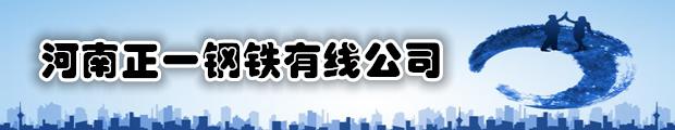 河南正一钢铁有限公司