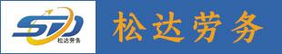 陕西东南通人力资源有限公司