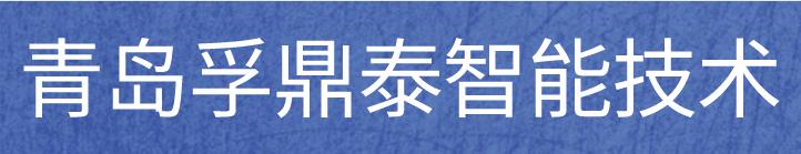 青岛孚鼎泰智能技术有限公司