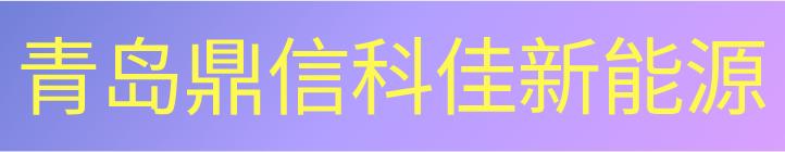 青岛鼎信科佳新能源有限公司