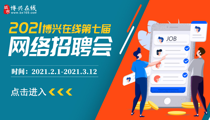 2021年博兴在线第七届网络招聘会