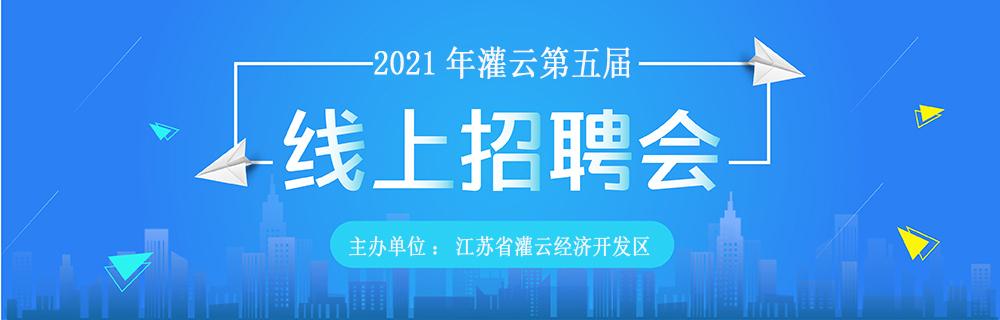 2021灌云第五届网络招聘会即将火热开启!