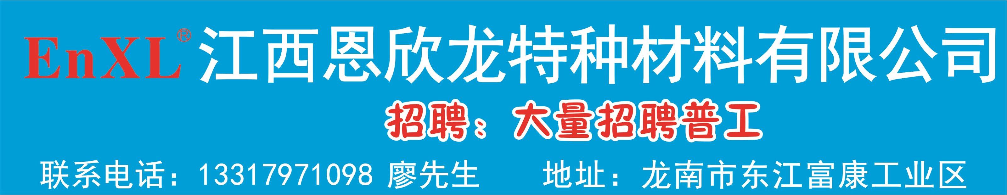 江西恩欣龙特种材料有限公司
