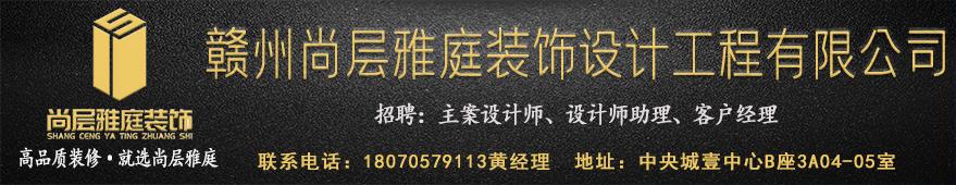 赣州尚层雅庭装饰设计工程有限公司