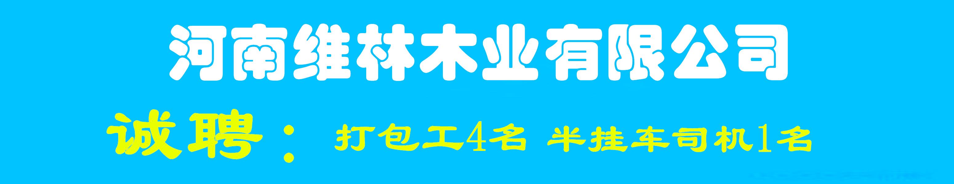 河南维林木业有限公司