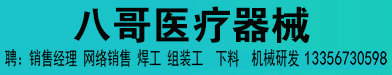 濰坊八哥醫療器械科技股份有限公司