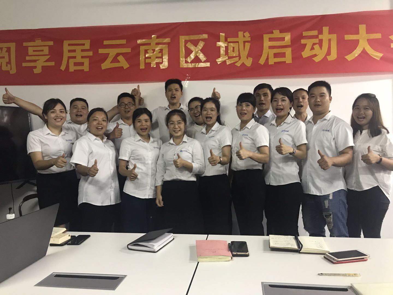 海南阅享居网络科技有限公司